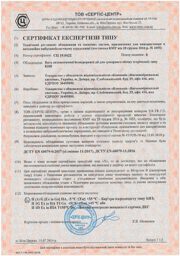 Сертификат взрывозащищенности для конвейерных весов