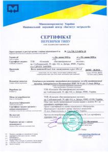Сертификат соответствия типу на весы в движении