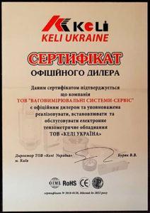 сертификат официального дилера Keli Ukraine