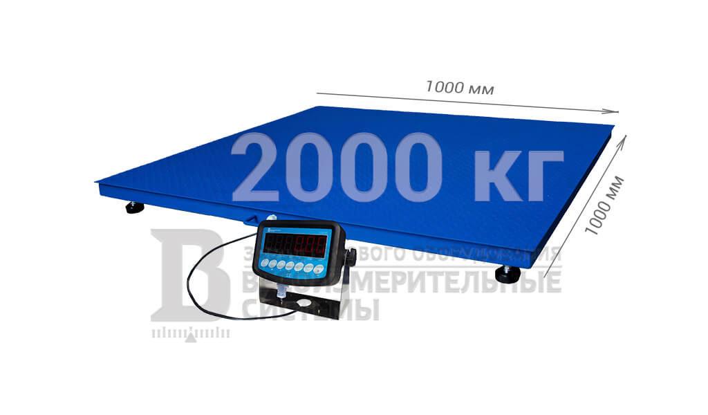 Платформенные весы 2000 кг 1000мм*1000мм