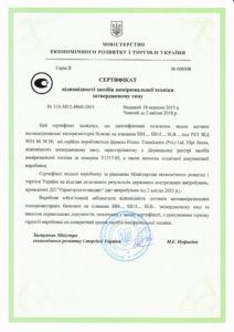 Сертификат на тензодатчики Flintec S-SB4, SB14, SLB