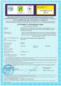 Zemic Сертифікат модуль В BM14K_UA.TR.001 41-19
