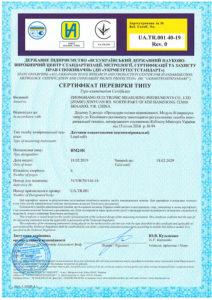 Zemic Сертифікат модуль В BM24R_UA.TR.001 40-19 Rev