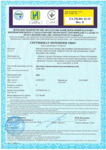 Zemic Сертифікат модуль В L6G_UA.TR.001 42-19 Rev