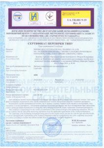 Keli UDA сертифікат перевірки типу