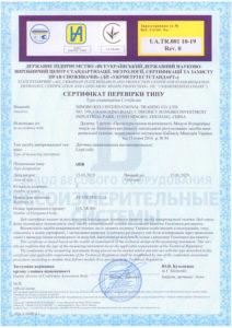 Keli UDB сертифікат перевірки типу