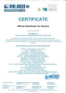 Сертификат Dini Argeo
